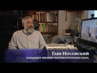 Новая хронология Фоменко и Носовского «История: наука или вымысел»: фильм 10. Забытый Иерусалим